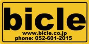 東海市の自転車ならバイクルへ[bicle]